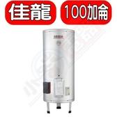 (全省安裝) 佳龍【JS100-B】100加侖儲備型電熱水器立地式熱水器