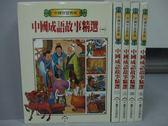 【書寶二手書T8/少年童書_WEX】中國成語故事精選_1~5冊合售