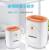 迷妳靜音家用除濕機地下室除濕器省電抽濕機吸濕器幹燥機特價220V 【極有家】