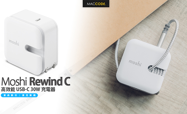 Moshi Rewind C 高效能 USB-C 30W 充電器 公司貨 現貨 含稅