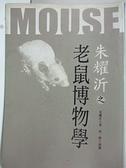 【書寶二手書T8/科學_GM2】老鼠博物學_朱耀沂
