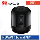 【新品上市,加送時尚禮盒】HUAWEI Sound 喇叭