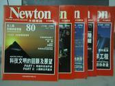 【書寶二手書T2/雜誌期刊_QCL】牛頓_80~88期間_共5本合售_科技文明的回顧及展望等