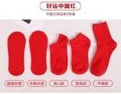 紅襪子 百搭2021年大紅色新年時尚春大紅情侶款男襪老年本命年襪子男牛【快速出貨八折鉅惠】