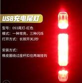 腳踏車尾燈USB充電山地車車前燈