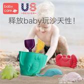 沙灘戲水babycare兒童沙灘玩具套裝玩沙子決明子挖沙鏟子工具寶寶戲水洗澡 海角七號