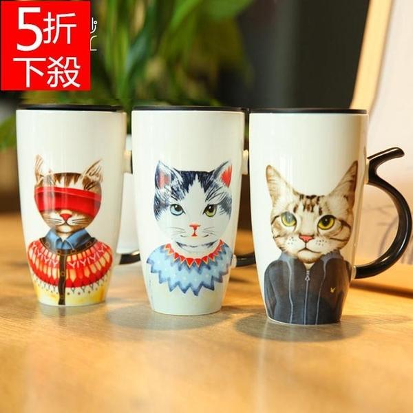 老闆訂錯價!!!五折限時下殺馬克杯 陶瓷馬克杯創意貓先生大容量卡通杯家用帶蓋辦公