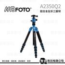 Mefoto 美孚 A2350Q2 鋁合金反折腳架 五節 可拆單腳架 高163cm 收41cm 重2.08kg 載重12kg