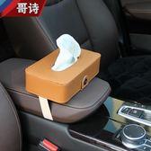 車載紙巾盒 創意車用紙巾盒椅背頭枕掛式車載餐巾紙盒皮革抽紙盒汽車內飾用品 芭蕾朵朵
