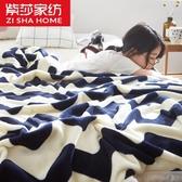 紫莎珊瑚絨毛毯春秋蓋毯冬季保暖床單學生宿舍毯子法蘭絨毛巾被子