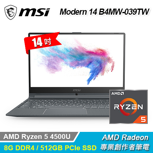 【MSI 微星】Modern 14 B4MW-039TW 專業創作者筆電