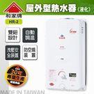 贈調整器 桶裝瓦斯專用 和家 戶外防風熱...