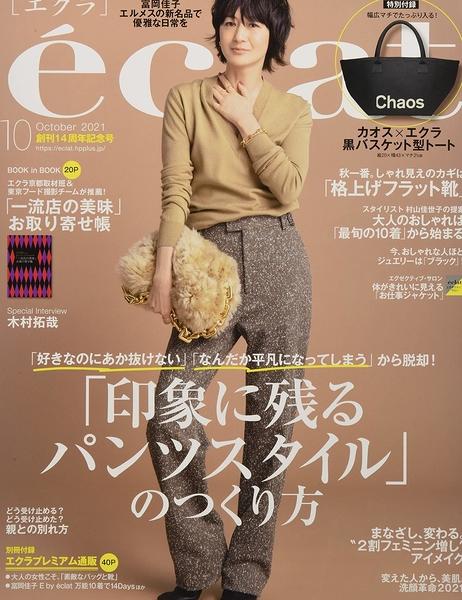 eclat 10月號/2021─附Chaos托特包&通販別冊(日文雜誌)