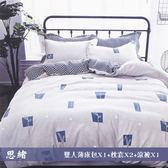 柔絲絨5尺雙人薄床包涼被 4件組「思緒」《生活美學》