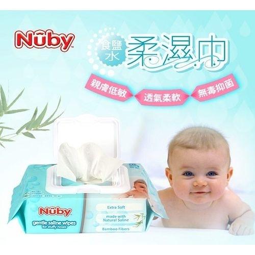Nuby 食鹽水柔濕巾80抽(3包/串)x8串(箱購)宅配[衛立兒生活館]