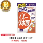 日本DHC 硫辛酸 60日/120粒
