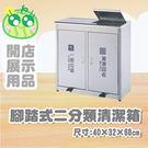腳踏式二分類清潔箱/G110L