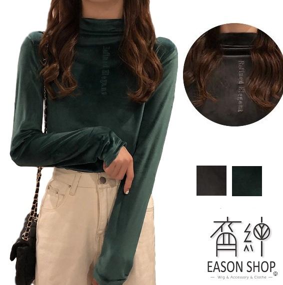 EASON SHOP(GW9450)實拍百搭款純色金絲絨字母刺繡彈力貼身套頭高領長袖打底內搭衫T恤女上衣服棉衛衣