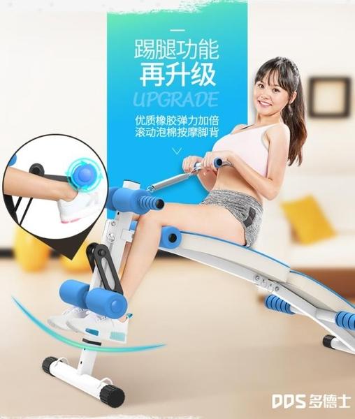 仰臥板仰臥起坐健身器材家用懶人運動多功能輔助器折疊 交換禮物  YYS