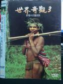 挖寶二手片-O15-029-正版VCD*紀錄【世界奇觀3:新幾內亞獵頭族/NHK】-他們是傳說中的獵頭族