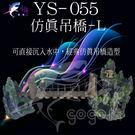 魚缸裝飾品 YS- 055 L仿真吊橋 仿真吊橋山景 超逼真造景裝飾