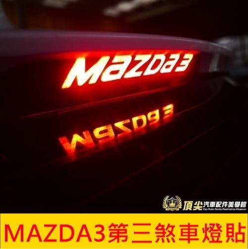 MAZDA【Mazda3第三煞車燈貼】三代5門專用 3M卡夢貼 尾掀背 車頂燈 後檔LED 停車燈 置物杯架