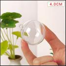 現貨 4cm透明球 壓克力球 塑膠球 包裝材料 可放金莎 喜糖盒 diy手工材料 乾燥花球 糖果球