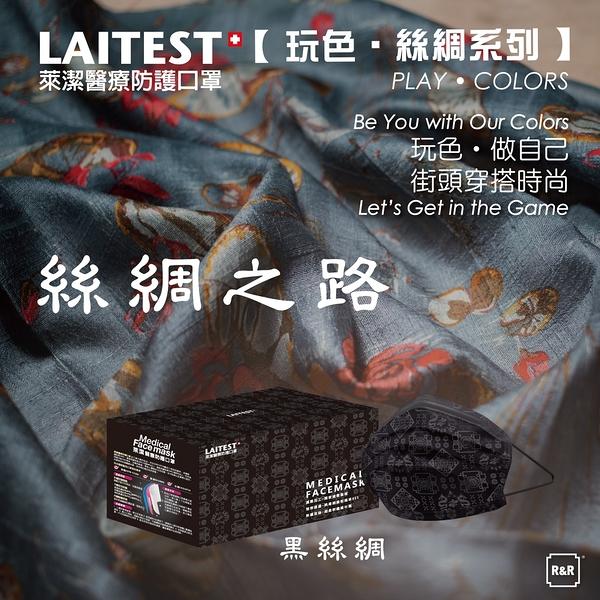 萊潔 LAITEST 醫療防護口罩(成人)- 黑絲綢-50入盒裝