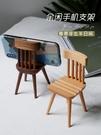 椅子手機支架 實木可愛支撐架創意禮物桌面懶人手機架 阿卡娜