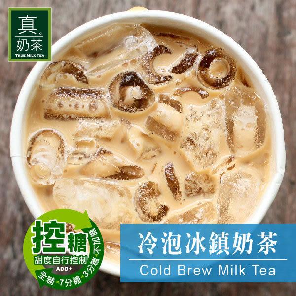 歐可 控糖系列 真奶茶 冷泡冰鎮奶茶 8包/盒 (購潮8)