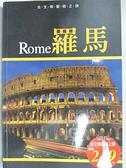 【書寶二手書T5/地理_ES5】羅馬Rome_閣林製作中心