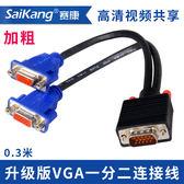 上新VGA分配器一分二高清視頻電腦顯示器分屏器一進二出分頻器1分