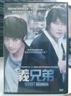 挖寶二手片-T02-205-正版DVD-韓片【義兄弟】-宋康昊 姜棟元(直購價)
