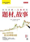 (二手書)如何看懂一支股票的題材&故事:讓他在10年內,從20萬變8億!