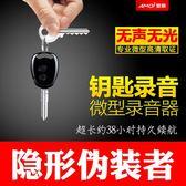 鑰匙扣監聽錄音筆微型迷你防隱形高清遠距降噪聲 XY275 【男人與流行】