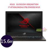ASUS GU501GM-0082A8750H 15.6吋 ◤刷卡◢ FHD 電競筆電 (i7-8750H/8GD4/1TB/256SSD/W10)