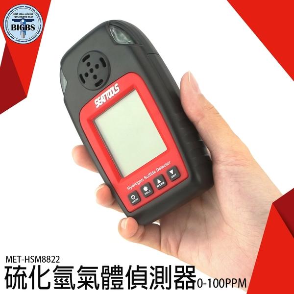 《利器五金》硫化氫氣體偵測器 有害氣體警報器 高敏傳感器 MET-HSM8822 中毒報警探測儀 氣體偵測