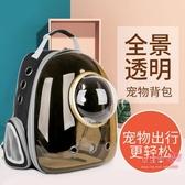 寵物包 貓包太空艙寵物包透明貓咪背包外出便攜透氣包狗雙肩裝貓書包籠子 8色
