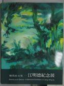 【書寶二手書T2/藝術_YKV】瞬間的永恆-江明德紀念展_民95_原價800