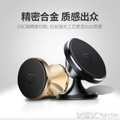 吸盤支架 手機車載支架磁吸汽車吸盤式通用磁性手機架車上支撐導航支駕 新品特賣