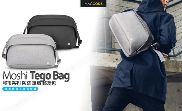 Moshi Tego Messenger Bag 城市系列 防盜 單肩 郵差包 公司貨