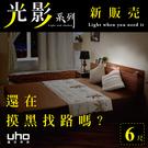 光影系列【UHO】6尺雙人加大日式收納床頭片