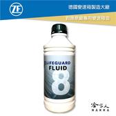 ZF 8 八速 全合成變速箱油 ATF 寶馬 8HP BMW F10 自動變速箱油 哈家人