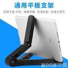 平板電腦支架桌面多功能蘋果ipad華為10寸折疊式手機架子萬能通用 現貨快出