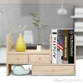 實木辦公桌面收納盒桌上置物架創意抽屜組合書架 辦公桌面整理架艾美時尚衣櫥igo