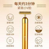 按摩儀 ETT24k色黃金電動美容棒女瘦臉神器提拉緊致美容儀淋巴臉部按摩器