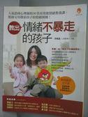 【書寶二手書T9/親子_YHZ】教出情緒不暴走的孩子-人氣諮商心理師的36堂高效能_許皓宜