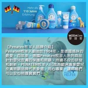 摩達客 德國Penaten牧羊人嬰幼兒 舒眠泡澡沐浴露+橄欖滋潤乳液1+1優惠組