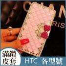 HTC U19e U12 life U12+ Desire12 U11+ 手機皮套 訂做 粉色滿鑽皮套