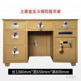 全鋼保險桌辦公桌一體帶投幣保險桌指紋密碼老板桌財務桌子1.3米商用 AW16905『男神港灣』